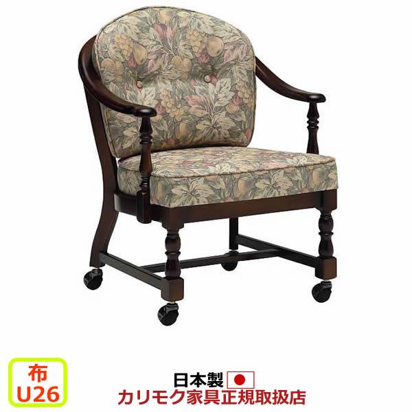 カリモク ダイニングチェア/コロニアル WC033モデル 平織布張 肘掛椅子(回転キャスター付) 【COM U26グループ】【WC0330-U26】