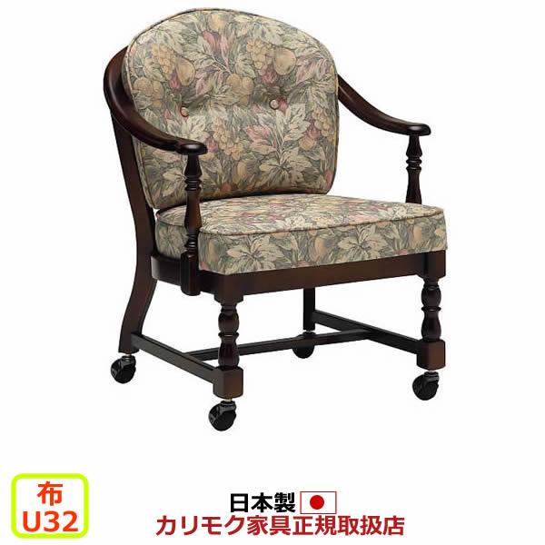 カリモク ダイニングチェア/コロニアル WC033モデル 平織布張 肘掛椅子(回転キャスター付) 【COM U32グループ】【WC0330-U32】