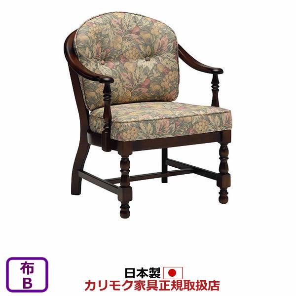 カリモク ダイニングチェア/コロニアル WC033モデル 平織布張 肘掛椅子(キャスター無し) 【COM Bグループ】【WC0337-B】