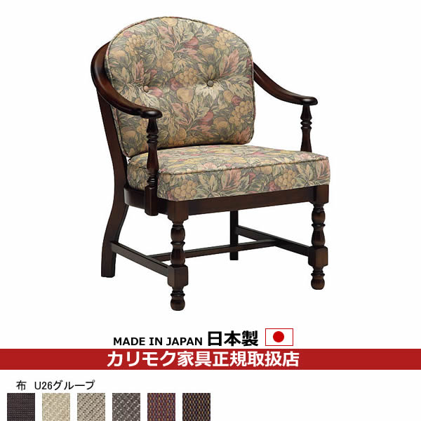 カリモク ダイニングチェア/コロニアル WC033モデル 平織布張 肘掛椅子(キャスター無し) 【COM U26グループ】 【WC0337-U26】