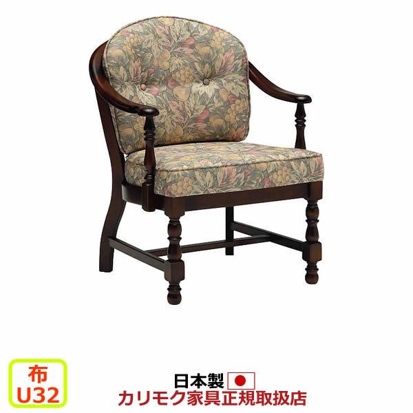 カリモク ダイニングチェア/コロニアル WC033モデル 平織布張 肘掛椅子(キャスター無し) 【COM U32グループ】【WC0337-U32】