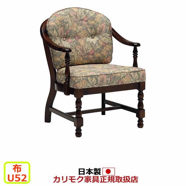 カリモク ダイニングチェア/コロニアル WC033モデル 平織布張 肘掛椅子(キャスター無し) 【COM U52グループ】【WC0337-U52】