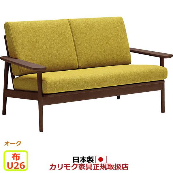 カリモク ソファ/WD43モデル 平織布張 2人掛椅子 【COM オークD・G・S/U26グループ】【WD4332-U26】