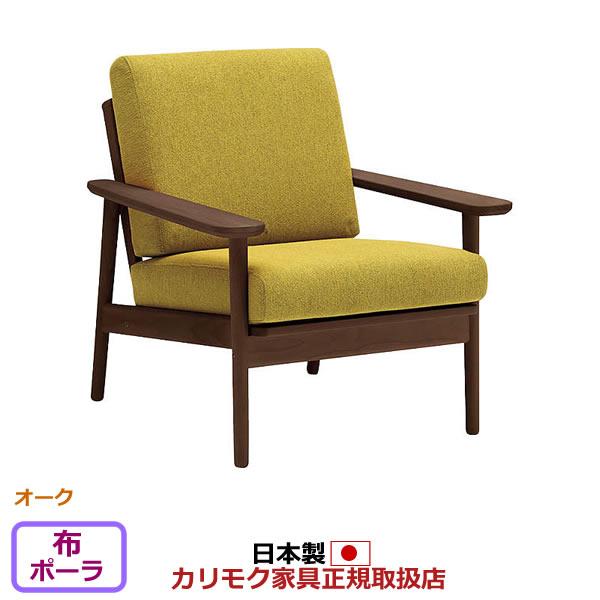 カリモク ソファ/WD43モデル 平織布張 肘掛椅子 【COM オークD・G・S/ポーラ】【WD4330-PO】