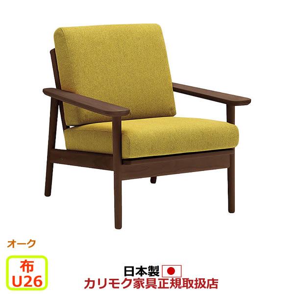 カリモク ソファ/WD43モデル 平織布張 肘掛椅子 【COM オークD・G・S/U26グループ】【WD4330-U26】