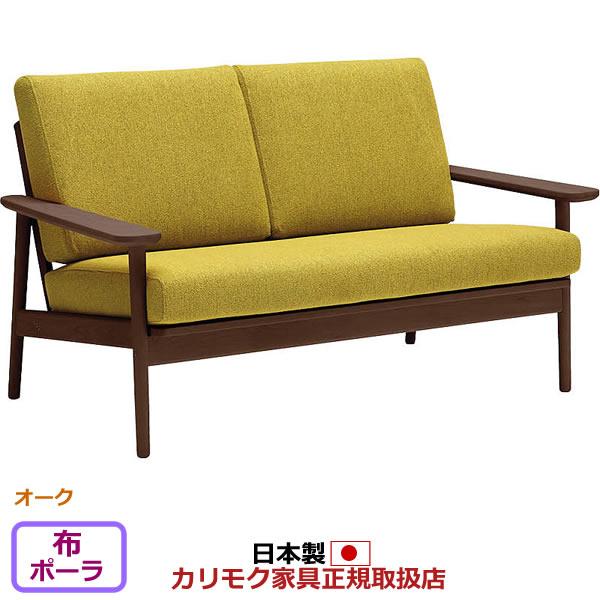 カリモク ソファ/WD43モデル 平織布張 2人掛椅子 【COM オークD・G・S/ポーラ】【WD4332-PO】
