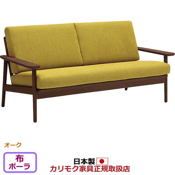 カリモク ソファ/WD43モデル 平織布張 長椅子 【COM オークD・G・S/ポーラ】【WD4333-PO】