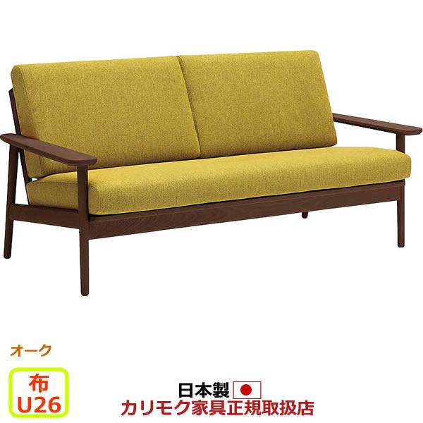 カリモク ソファ/WD43モデル 平織布張 長椅子 【COM オークD・G・S/U26グループ】【WD4333-U26】
