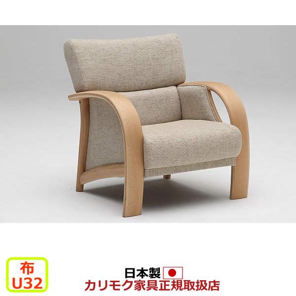 カリモク ソファ 1人掛け/WT33モデル 平織布張 肘掛椅子【COM オークD・G/U32グループ】【WT3330-U32】
