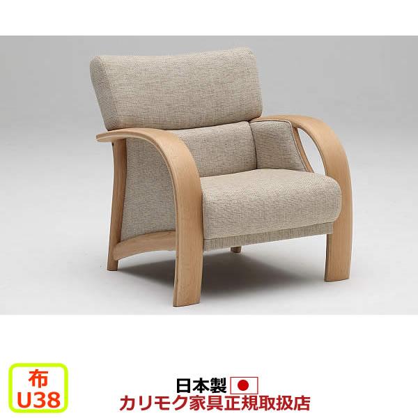 カリモク ソファ 1人掛け/WT33モデル 平織布張 肘掛椅子【COM オークD・G/U38グループ】【WT3330-U38】