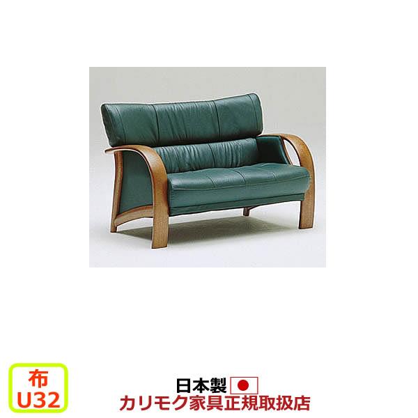 カリモク ソファ 2人掛け/WT33モデル 平織布張 2人掛椅子 【COM オークD・G/U32グループ】【WT3332-U32】