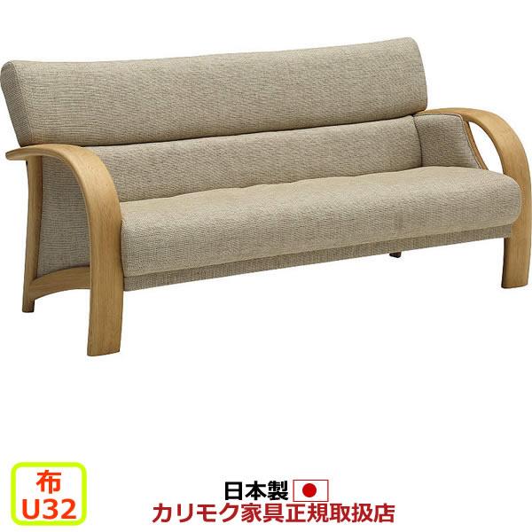カリモク ソファ 3人掛け/WT33モデル 平織布張 長椅子 【COM オークD・G/U32グループ】【WT3333-U32】