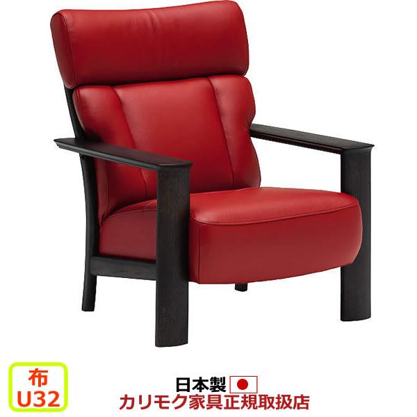カリモク ソファ/WT41モデル 平織布張 肘掛椅子 【COM オークD・G・S/U32グループ】【WT4100-U32】
