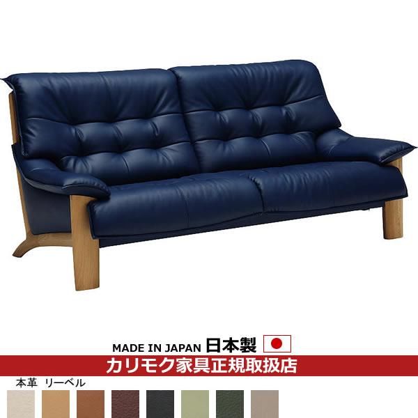 カリモク ソファ/ ZU49モデル 本革張 2人掛椅子ロング(幅1620mm) 【COM オークD・G/リーベル】【ZU4912-LB】