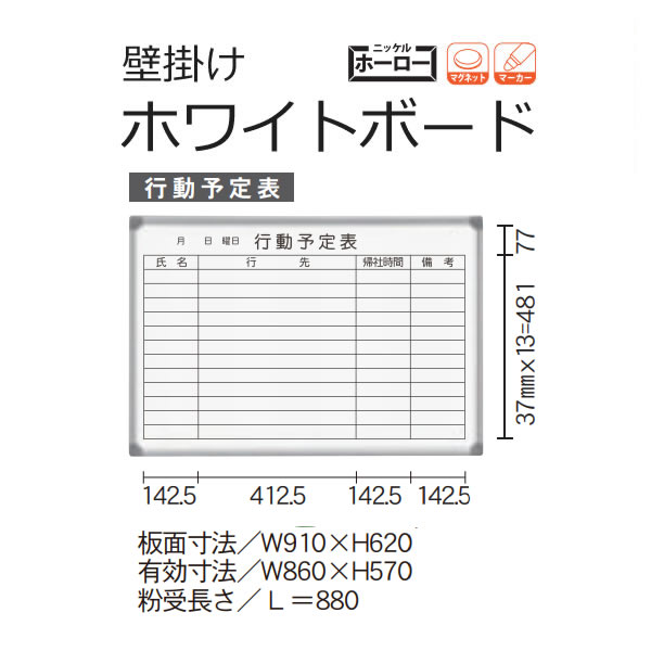 AXシリーズ ホワイトボード 壁掛 行動予定表 ホーロータイプ 910×620mm【AX23QG】