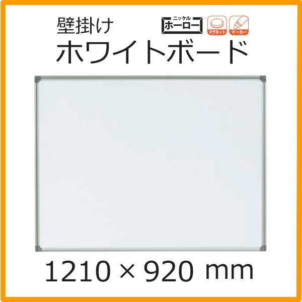 AXシリーズ ホワイトボード 壁掛 無地 ホーロータイプ 1210×920mm【AX34G】