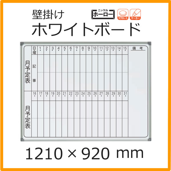 AXシリーズ ホワイトボード 壁掛 月予定タテ書ボード ホーロータイプ 1210×920mm【AX34MG】