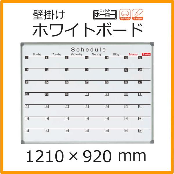 AXシリーズ ホワイトボード 壁掛 月予定ヨコ書ボード ホーロータイプ 1210×920mm【AX34SG】