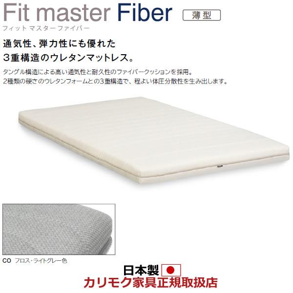 カリモク マットレス シングル Fit master Fiber・フィットマスターファイバー 高機能張地「ヌフ」 幅1050mm 薄型【NU41A4CO】