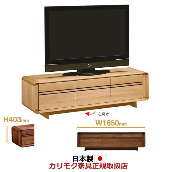 カリモク テレビボード/ ソリッドアールボード 幅1650×高さ403mm【QU5607※001】【COM オークD・G・S】【QU5607※001】