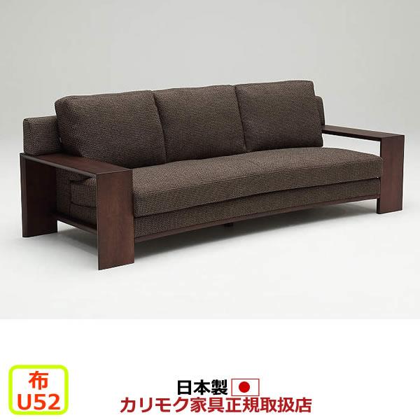 カリモク ソファ/WT53モデル 平織布張 長椅子ロング 【COM オークD・G・S/U52グループ】【WT5313】