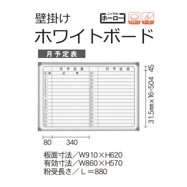 AXシリーズ ホワイトボード 壁掛 月予定表 ホーロータイプ 910×620mm【AX23YG】
