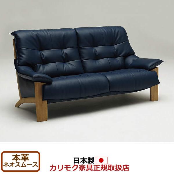 カリモク ソファ/ ZU49モデル 本革張 2人掛椅子ロング(幅1620mm) 【COM オークD・G・S/ネオスムース】【ZU4912-NS】
