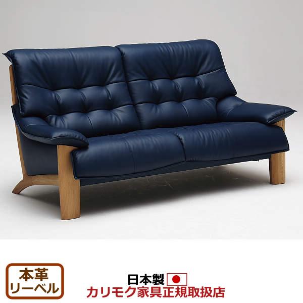 カリモク ソファ/ ZU49モデル 本革張 2人掛椅子ロング(幅1820mm) 【COM オークD・G・S/リーベル】【ZU4922-LB】
