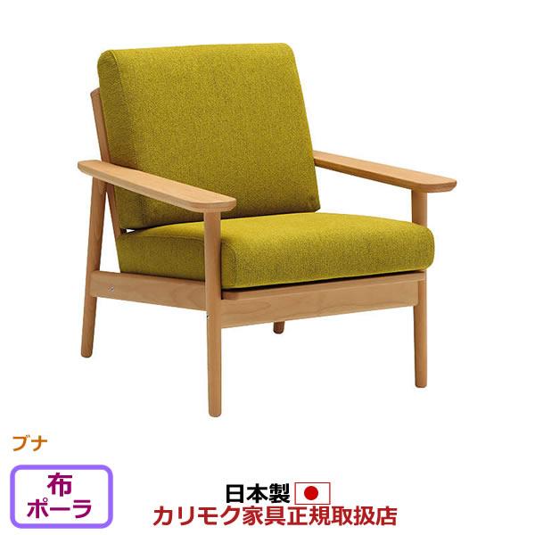 カリモク ソファ/WD43モデル 平織布張 肘掛椅子 【COM ビーチ/ポーラ】【WD4300-PO】