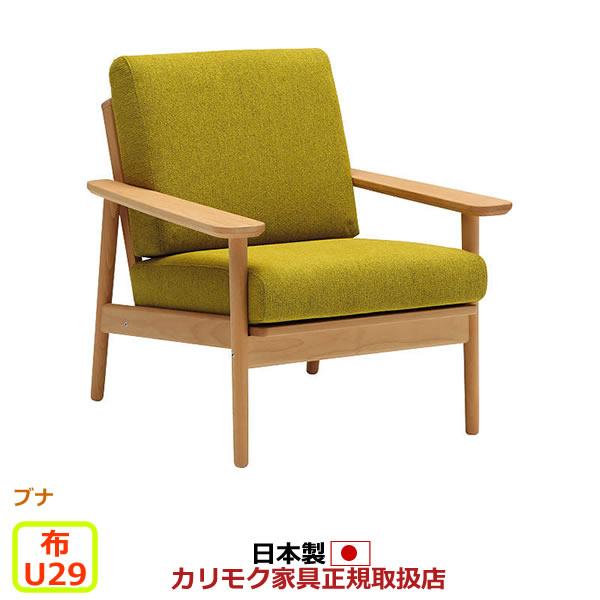 カリモク ソファ/WD43モデル 平織布張 肘掛椅子 【COM ビーチ/U29グループ】【WD4300-U29】