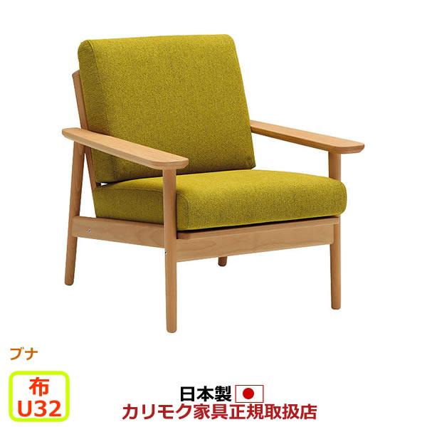 カリモク ソファ/WD43モデル 平織布張 肘掛椅子 【COM ビーチ/U32グループ】【WD4300-U32】