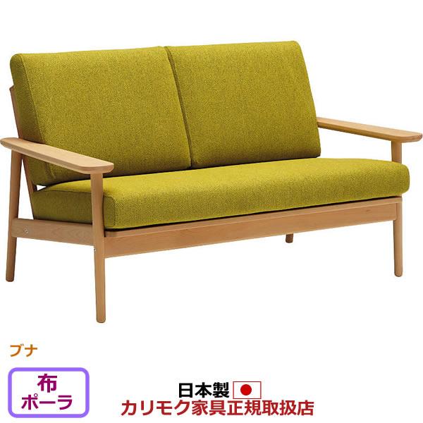 カリモク ソファ/WD43モデル 平織布張 2人掛椅子 【COM ビーチ/ポーラ】【WD4302-PO】