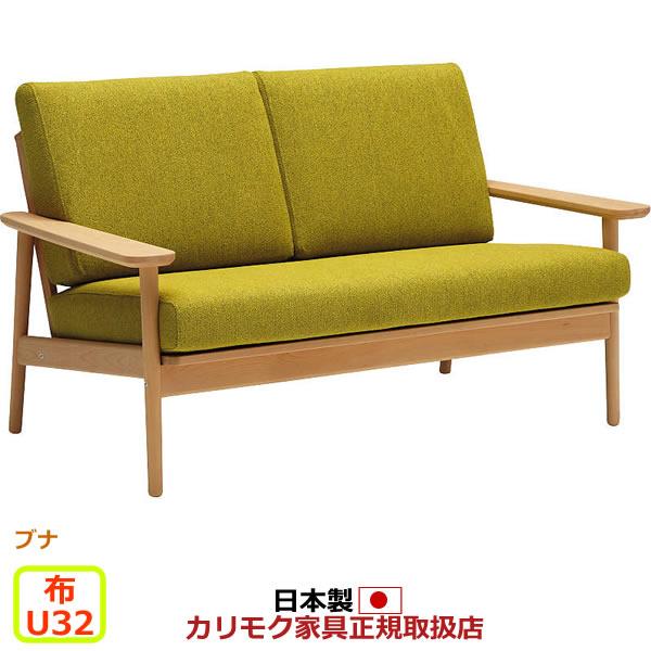 カリモク ソファ/WD43モデル 平織布張 2人掛椅子 【COM ビーチ/U32グループ】【WD4302-U32】