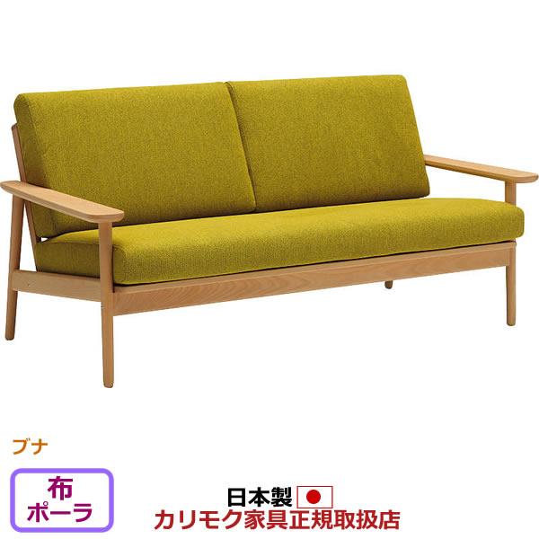 カリモク ソファ/WD43モデル 平織布張 長椅子 【COM ビーチ/ポーラ】【WD4303-PO】