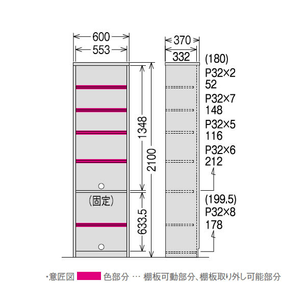 Cullimore Bookshelf / bookcase / shelf width 600 x 2100 mm in height