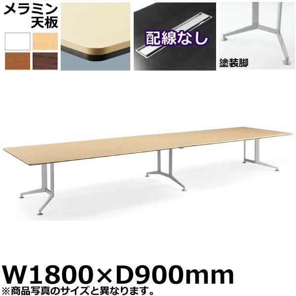 コクヨ 会議用テーブル WT-300シリーズ 長方形天板・メラミン 塗装脚 配線なしタイプ 幅1800×奥行900mm【WT-300】