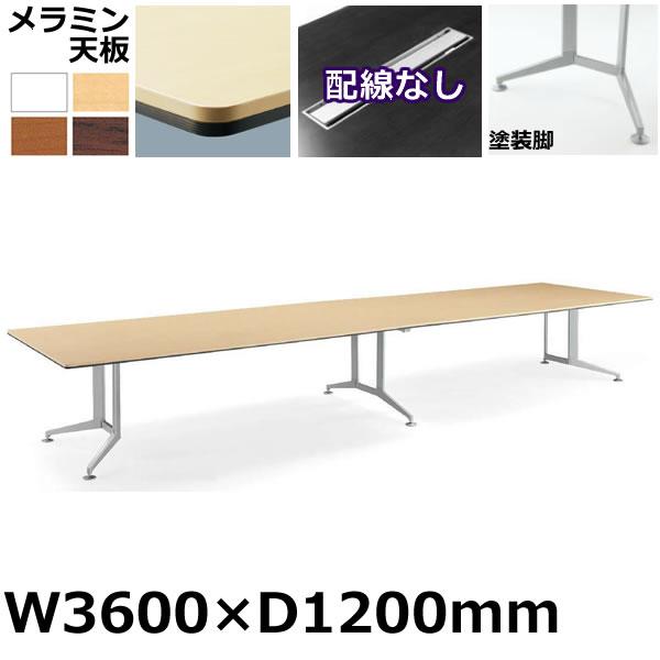 コクヨ 会議用テーブル WT-300シリーズ 長方形天板・メラミン 塗装脚 配線なしタイプ 幅3600×奥行1200mm【WT-304】