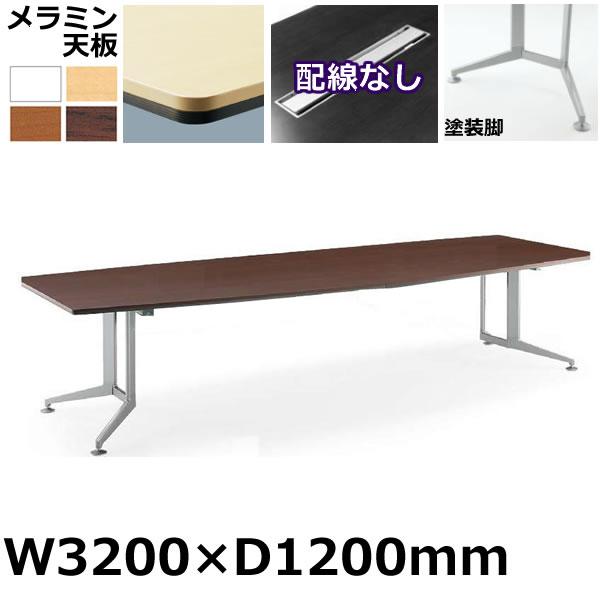 コクヨ 会議用テーブル WT-300シリーズ ボート形天板・メラミン 塗装脚 配線なしタイプ 幅3200×奥行1200mm【WT-313】