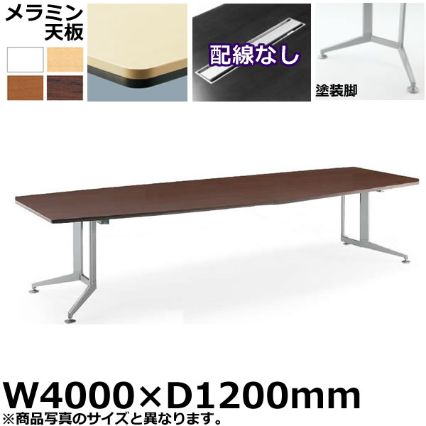 コクヨ 会議用テーブル WT-300シリーズ ボート形天板・メラミン 塗装脚 配線なしタイプ 幅4000×奥行1200mm【WT-315】