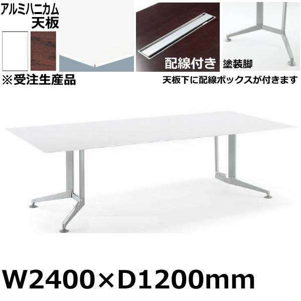 コクヨ 会議用テーブル WT-300シリーズ 長方形天板・アルミハニカム 塗装脚 配線付きタイプ 幅2400×奥行1200mm【WT-AB302】