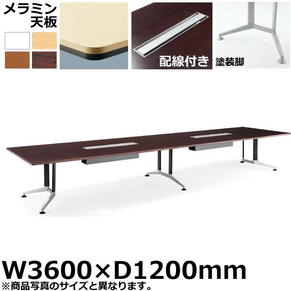 コクヨ 会議用テーブル WT-300シリーズ 長方形天板・メラミン 塗装脚 配線付きタイプ 幅3600×奥行1200mm【WT-B304】