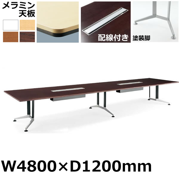 コクヨ 会議用テーブル WT-300シリーズ 長方形天板・メラミン 塗装脚 配線付きタイプ 幅4800×奥行1200mm【WT-B306】