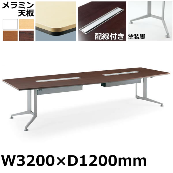 コクヨ 会議用テーブル WT-300シリーズ ボート形天板・メラミン 塗装脚 配線付きタイプ 幅3200×奥行1200mm【WT-B313】