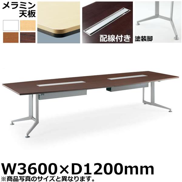 コクヨ 会議用テーブル WT-300シリーズ ボート形天板・メラミン 塗装脚 配線付きタイプ 幅3600×奥行1200mm【WT-B314】