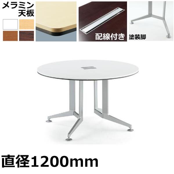 コクヨ 会議用テーブル WT-300シリーズ 丸形天板・メラミン 塗装脚 配線付きタイプ φ1200mm【WT-B321】
