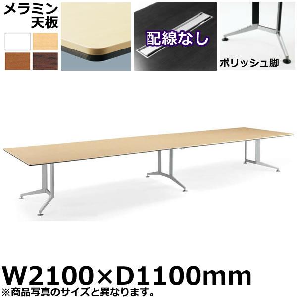 コクヨ 会議用テーブル WT-300シリーズ 長方形天板・メラミン ポリッシュ脚 配線なしタイプ 幅2100×奥行1100mm【WT-P301】