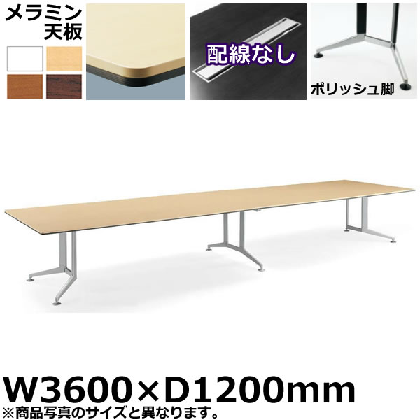 コクヨ 会議用テーブル WT-300シリーズ 長方形天板・メラミン ポリッシュ脚 配線なしタイプ 幅3600×奥行1200mm【WT-P304】