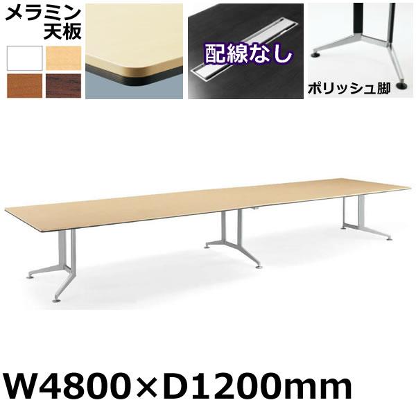 コクヨ 会議用テーブル WT-300シリーズ 長方形天板・メラミン ポリッシュ脚 配線なしタイプ 幅4800×奥行1200mm【WT-P306】