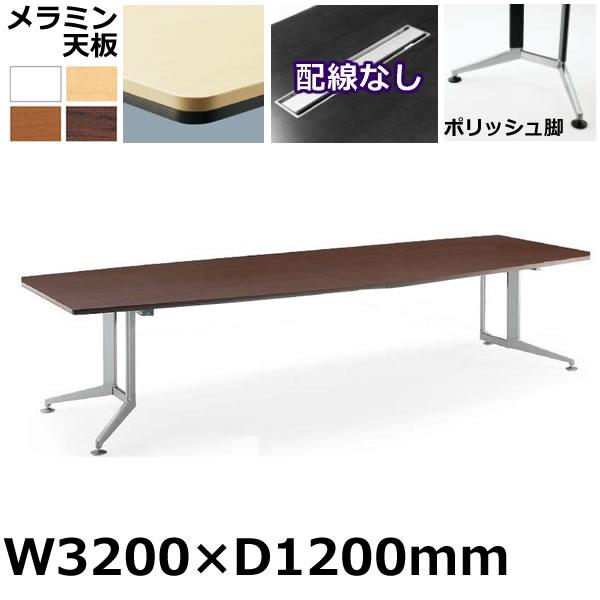 コクヨ 会議用テーブル WT-300シリーズ ボート形天板・メラミン ポリッシュ脚 配線なしタイプ 幅3200×奥行1200mm【WT-P313】