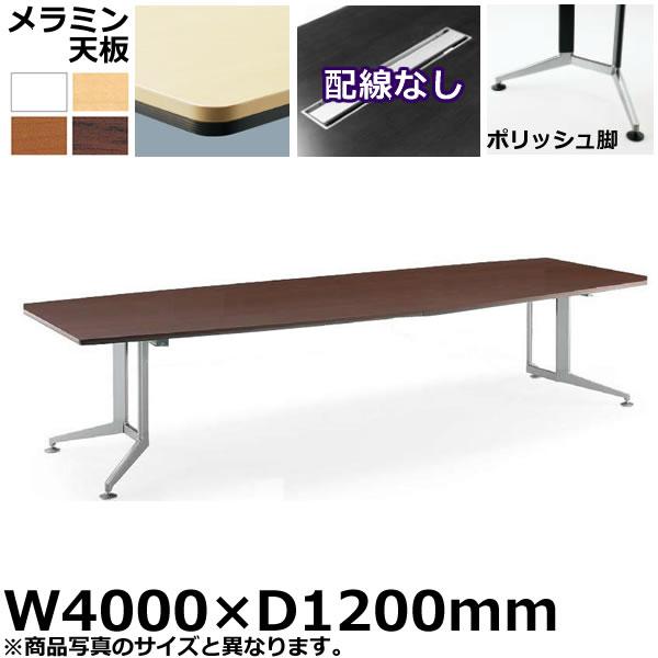 コクヨ 会議用テーブル WT-300シリーズ ボート形天板・メラミン ポリッシュ脚 配線なしタイプ 幅4000×奥行1200mm【WT-P315】